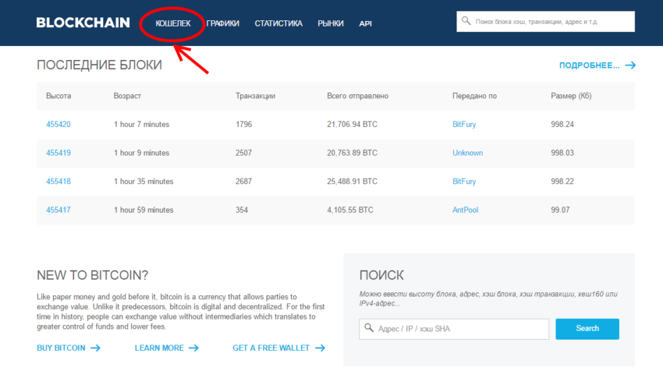 Регистрируемся на blockchain.info