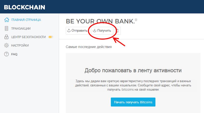 Получем деньги на биткоин кошелек на blockchain.info