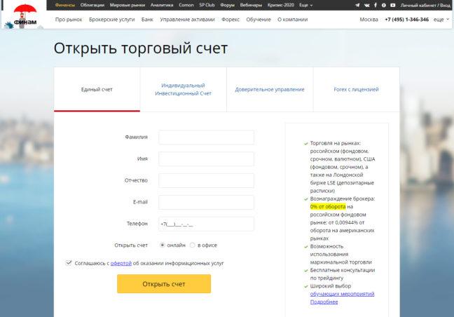 Страница регистрации finam.ru