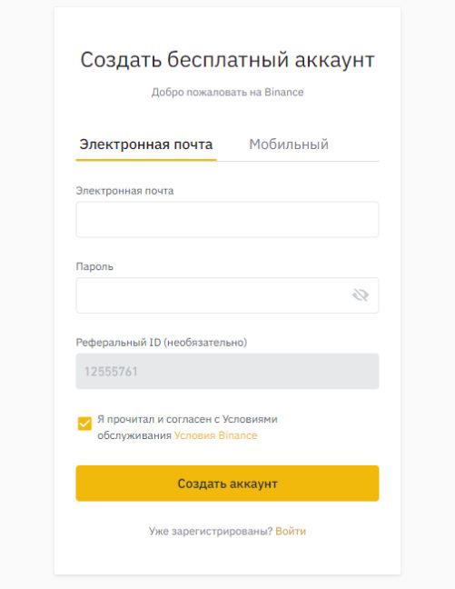 Биржа binance.com